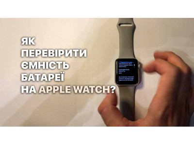 Як перевірити ємність акумулятора на Apple Watch?