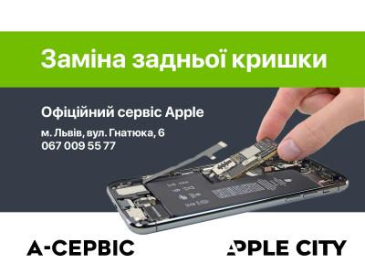 Заміна задньої кришки iPhone