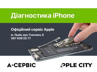 Діагностика iPhone