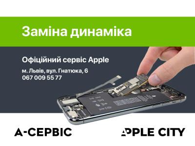 Заміна динаміка iPhone