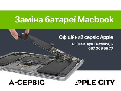 Заміна батареї MacBook