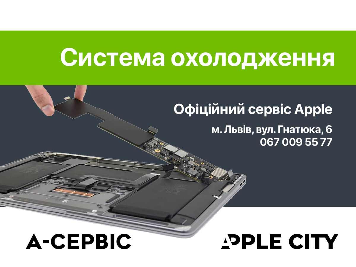 Чистка системи охолодження MacBook