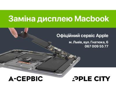 Замена дисплею MacBook