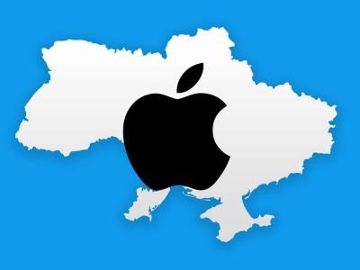 Чому Apple до цих пір не зайшла в Україну і навряд чи зробить це найближчим часом?